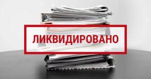 Ликвидация ООО. Юридические услуги
