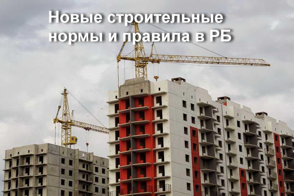 Новые строительные нормы и правила