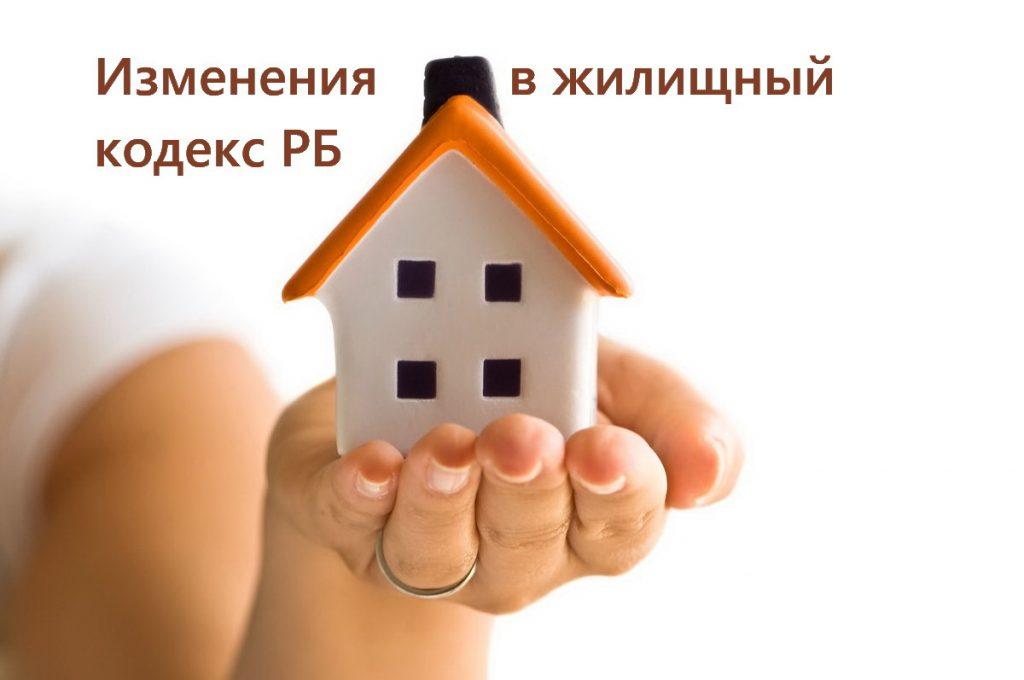 Изменения в жилищный кодекс 2020