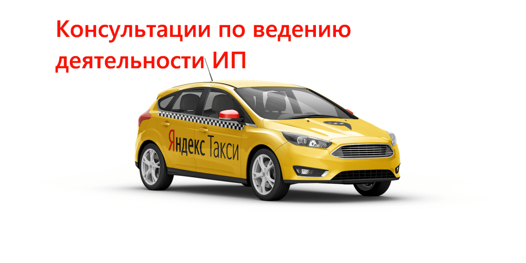 Яндекс такси. Консультации для ИП