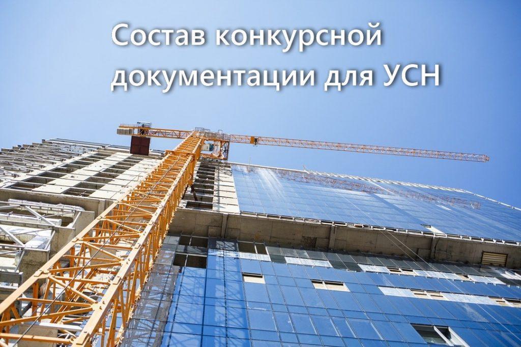 Закупки в строительстве УСН