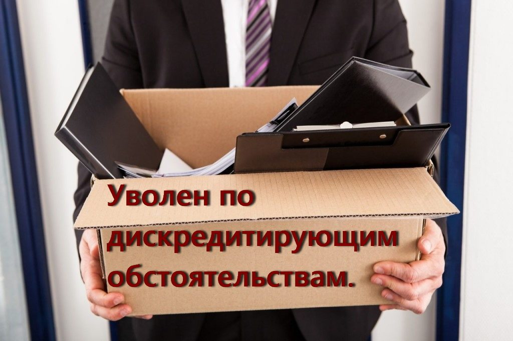 Дискредитирующие обстоятельства увольнения