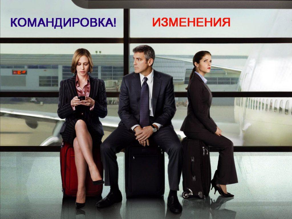Командировка - изменения расчета с 07.09.2019