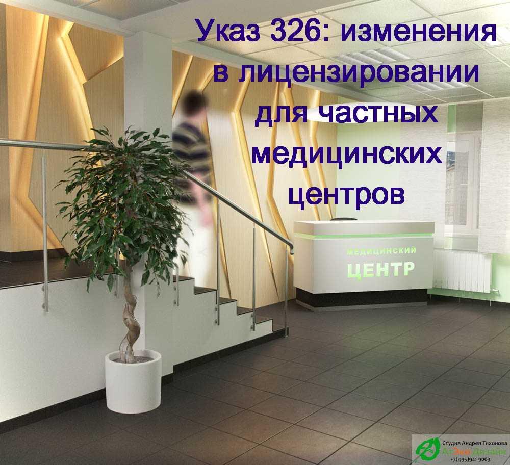 Новые требвания к лицензиям в медицине Указ 326