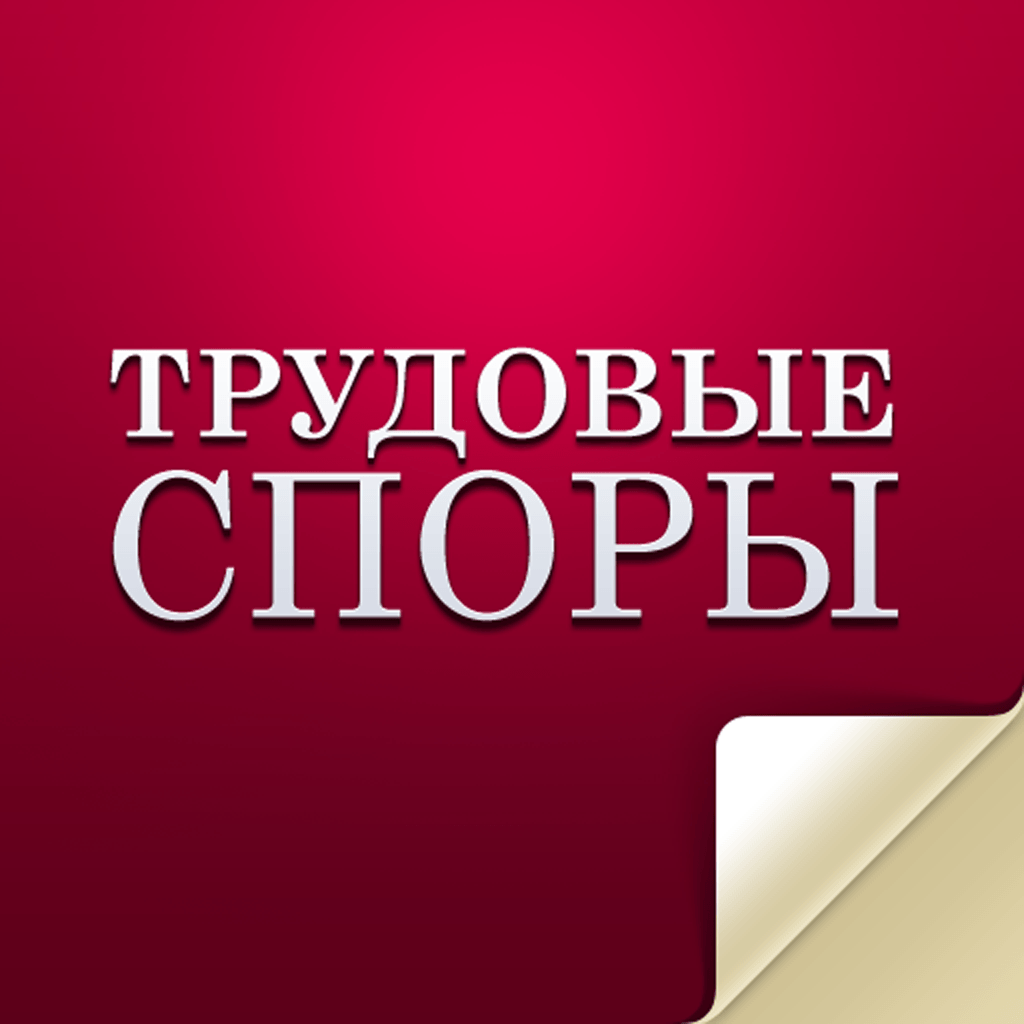 юридическая консультация оплата за юридические услуги