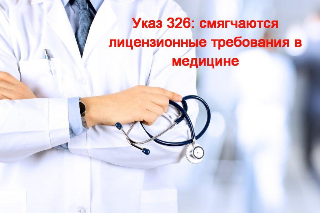 Указ 326 лицензионные требования медицина