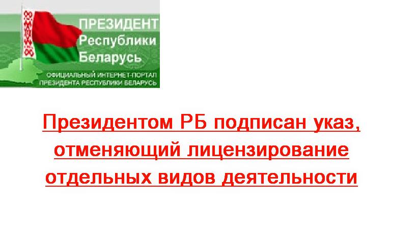 Указ 326 отмена лицензирования отдельных видов деятельности