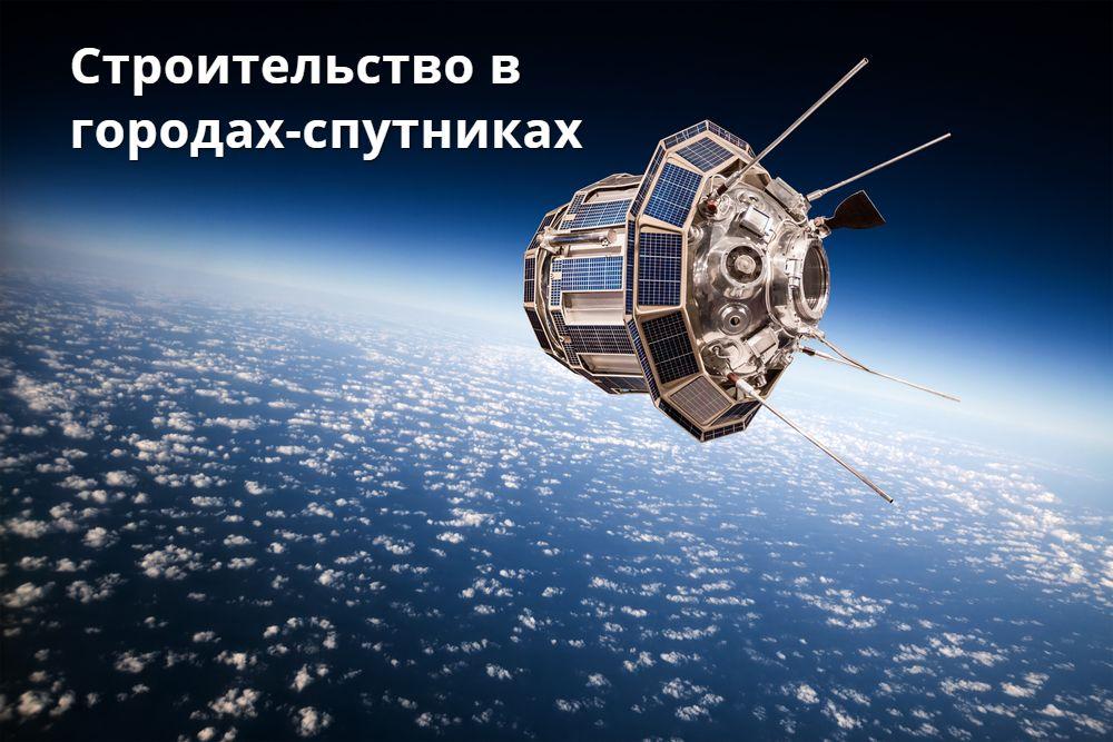 Строительство в городах-спутниках Минска