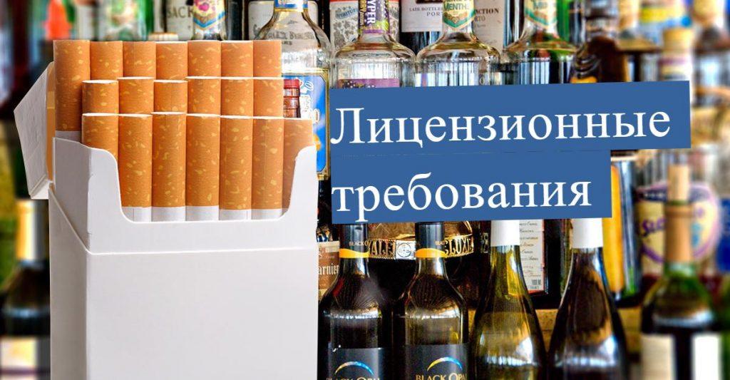 Лицензионные требования табачные изделия и алкоголь