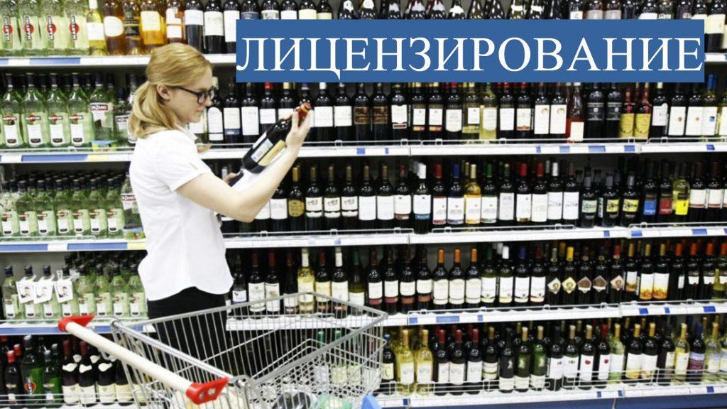 Лицензия на розничную торговлю алкоголем