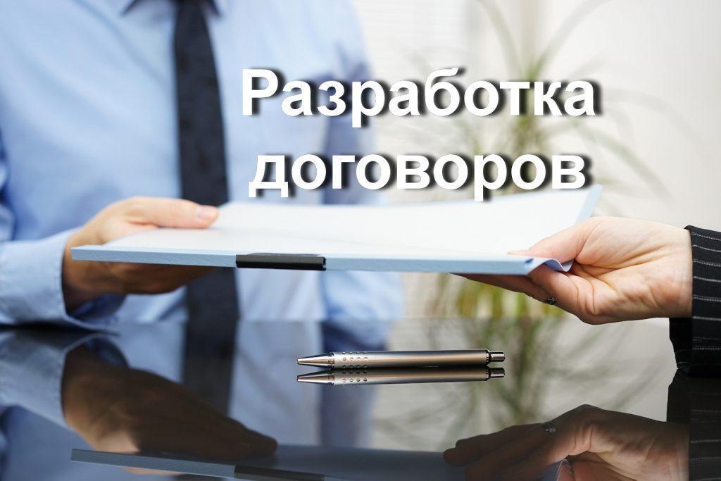 Разработка договора. Экспертиза договора