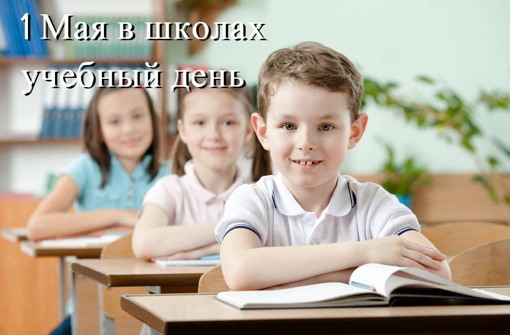 1 мая в школах Беларуси учебный день