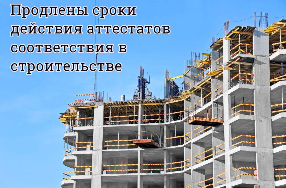 Аттестация в строительстве